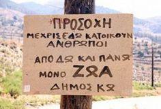Βρείτε το ...λάθος [ΦΩΤΟ] Greek Quotes, Haha, Humor, Sayings, Greece, Beautiful, Greece Country, Lyrics, Ha Ha