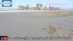 ΒΙΝΤΕΟ: Το εντυπωσιακό φαινόμενο της άμπωτης στο Ναύπλιο