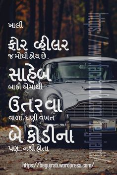 Gujarati Quotes, Cute Love Quotes, Motivational Quotes, Thoughts, Image, Inspirational Qoutes, Ideas, Motivation Quotes, Inspire Quotes