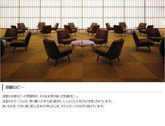 フォトギャラリー(別館ロビー)|ホテルオークラ東京