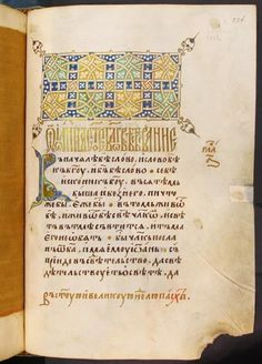 The beginning of  the Gospel of John. The head-piece and initial in the Balkan style<BR>(РНБ. Кир.-Бел. 2/2, fol. 226)