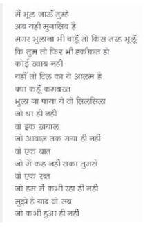 Jagjit Singh, Math Equations, Facebook