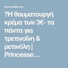 ♛Η θαυματουργή κρέμα των 3€- τα πάντα για τρετινοΐνη & ρετινόλη | Princesse…