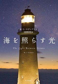 関連書籍◇『海を照らす光』二十世紀初頭のオーストラリア。悲惨な戦争が終わり帰国したトム・シェアボーンは、灯台守となって孤島ヤヌス・ロックに赴任する。朗らかな妻イザベルを得た島での日々は平穏で幸せなものだった。 しかし数年後のある日、ふたりの人生は根底から変わった。島に漂着したボートに、生後間もない赤ん坊が乗っていたのだ。死産の直後で悲しみに沈んでいたイザベルは赤ん坊に魅了され、本土に報告しようとするトムを説得し、実子として育てはじめる。ルーシーと名付けられた赤ん坊は健やかに成長し、ふたりに喜びをもたらすが……。 著者:M・L・ステッドマン 翻訳:古屋美登里 出版:早川書房 価格:2,800円(税別)