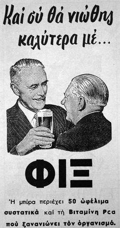 Greek vintage ads. Μπύρα Φιξ.