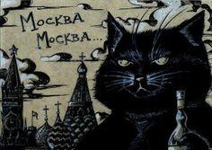 Кот Бегемот на фоне Москвы (автор неизвестен)