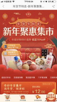 App Design, Layout Design, Web Banner, Chinese New Year, Chinese Style, Banner Design, Style Guides, Mobile App, Packaging Design