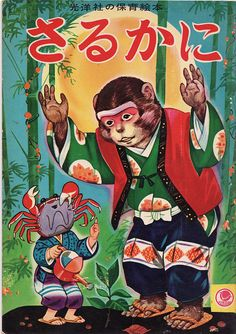 The Monkey-Crab Battle by Calsidyrose, via Flickr