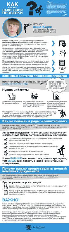 Как избежать налоговой проверки