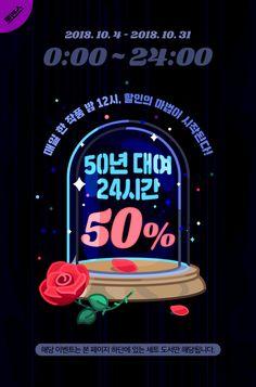Event Landing Page, Event Page, Ad Design, Event Design, Layout Design, Pop Up Banner, Web Banner, Korea Design, Event Banner