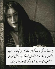 Poetry Funny, Poetry Quotes, Sad Quotes, Urdu Poetry, Inspirational Shayari, Inspirational Lines, Mixed Feelings Quotes, Poetry Feelings, Love Romantic Poetry