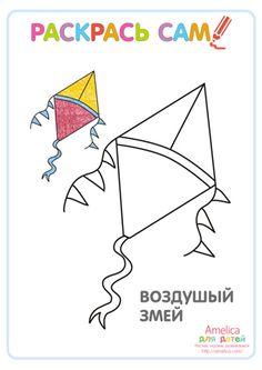 Рисование пластилином и шаблоны для пластилина детям скачать, лепка из пластилина для детей 2, 3, 4 года