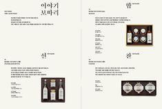 명인명촌 추석 가이드/client dari consulting. co.,ltd/design lee kyeong-soo/book 185 × 250 mm saddle stitch 24 pages/2013. 8/명확한 인상
