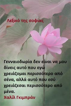 Λεξικό της σοφίας - Γενναιοδωρία Wisdom Quotes, Life Quotes, Simple Sayings, Greek Quotes, Wise Words, Meant To Be, Inspirational Quotes, Letters, Thoughts