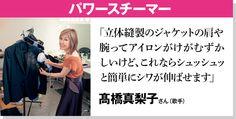 髙橋真梨子さんと「パワースチーマー」