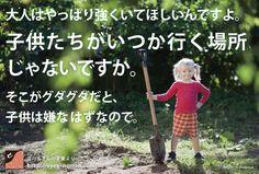 大人はやっぱり強くいてほしいんですよ。子供たちがいつか行く場所じゃないですか。 そこがグダグダだと、子供は嫌なはずなので。