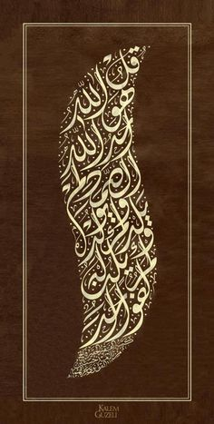 Wonderful Islamic Art Sūrat al-Ikhlāṣ Arabic Calligraphy Art, Arabic Art, Arabesque, Font Art, Islamic Wall Art, Coran, Islamic World, Religious Art, Art And Architecture
