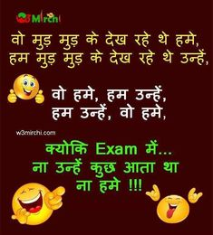 ideas funny jokes in hindi exam Exam Quotes Funny, Exams Funny, Funny Quotes In Hindi, Funny Relationship Quotes, Jokes In Hindi, Funny Quotes For Teens, Funny Picture Quotes, Jokes Quotes, Funny Chutkule