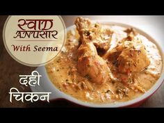 Dahi Chicken Recipe In Hindi - दही चिकन | Dahi Wala Murg | Swaad Anusaar...