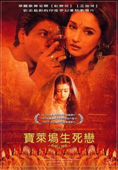 The best 100 movies of world. Devdas in Chinese.  #Devdas #ShahRukhKhan #AishwaryaRai #MadhuriDixit