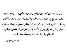 تصوف - أبو حامد الغزالي الصوفية