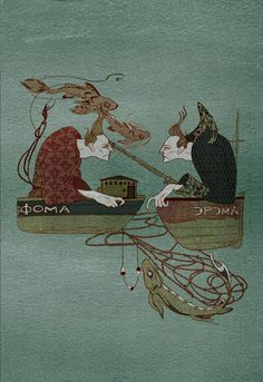 "Foma and Erema, the Two Brothers from a collection of Russian Fairy Tales""Three years they sank but could not drown..."""