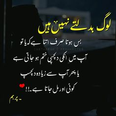 Love Quotes Poetry, Best Urdu Poetry Images, Love Poetry Urdu, My Poetry, Image Poetry, Urdu Quotes, Ali Quotes, Mood Quotes, Wisdom Quotes