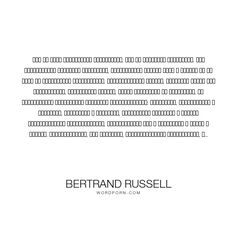 "Bertrand Russell - ""??? ?? ???? ?????????? ??????????, ??? ?? ???????? ?????????. ??? ??????????? ????????..."". philosophy"