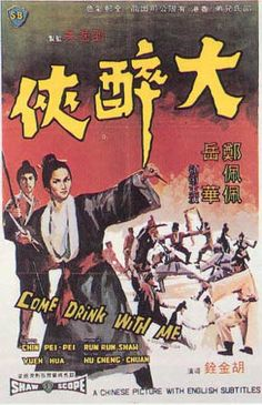 Great Kung Fu Movies: Come Drink With Me