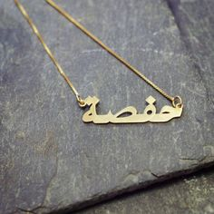 Experience the exotic Arabian Nights with your personalized Gold Name Necklace    $32.95