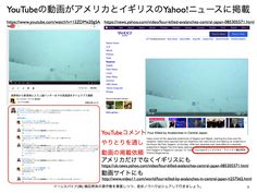 YouTube動画がアメリカとイギリスのYahoo!ニュース掲載 http://yokotashurin.com/youtube/news_yahoo_com.html