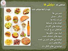 غذاهایی که دیابتی ها باید از آن ها پرهیز کنند