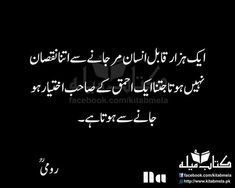 Urdu Quotes Images, Sufi Quotes, Wisdom Quotes, Quotations, Qoutes, Very Deep Quotes, Great Quotes, Inspirational Quotes, Touching Words