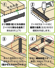 2×4材を連結と突っ張りで壁面収納家具を作るWalist(ウォリスト)