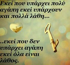 Best Quotes, Love Quotes, Inspirational Quotes, Live Laugh Love, Greek Quotes, Common Sense, Wisdom Quotes, Life Is Good, Poems
