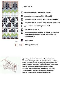"Вязание. Жаккард - ""Зимняя радуга""   VK Knitting Charts, Photo Wall, Tapestry, Words, Mittens, Crochet, Fabrics, Pattern, Hanging Tapestry"