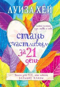 Книга Стань счастливым за 21 день. Самый полный курс любви к себе