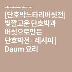 [단호박느타리버섯전]빛깔고운 단호박과 버섯으로만든 단호박전– 레시피 | Daum 요리