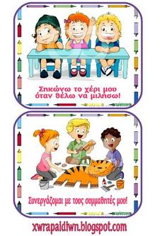 Beginning Of School, Back To School, Class Rules, Greek Alphabet, Behaviour Management, Preschool Education, Classroom Rules, Social Skills, Early Childhood