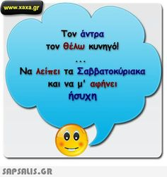✴ Fun Quotes, Best Quotes, Simple Words, Greek Quotes, Jokes, Smile, Humor, Funny, Best Quotes Ever