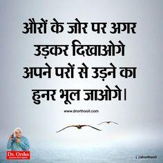 Javed Akhtar Shayari in Hindi: Sharyari in Hindi Inspirational Quotes In Hindi, Motivational Picture Quotes, Hindi Quotes On Life, Positive Quotes, Hindi Qoutes, Poetry Quotes, Good Thoughts Quotes, Good Life Quotes, Remember Quotes