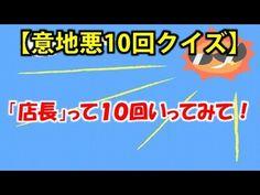 【意地悪10回クイズ】25連発!大人ほどひっかかる難問! - YouTube