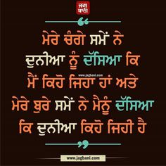 160 Best Punjabi Gallaa Images Punjabi Status Sad Quotes