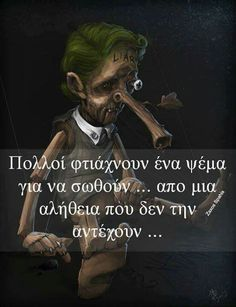 Feeling Loved Quotes, Love Quotes, Funny Quotes, Inspirational Quotes, Funny Phrases, Greek Quotes, Picture Video, Personality, Joker