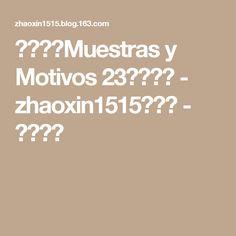 【转载】Muestras y Motivos 23幼童服饰 - zhaoxin1515的日志 - 网易博客