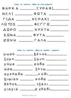 Κεφαλαία  και  μικρά  γράμματα . Ασκηση  Α  τάξης