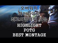 Overwatch KOR] Best Montage Highlight / 최고의플레이 하이라이트