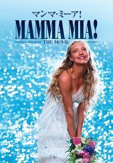 マンマ・ミーア! (2008)