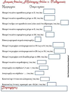 Greek Language, Prepositions, Maths, Worksheets, Teacher, Bullet Journal, Classroom, Education, School