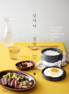 날마다 집밥 - YES24 Editorial Layout, Editorial Design, Cafe Shop Design, Cookbook Design, Food Graphic Design, Food Platters, Web Design Inspiration, Food Plating, Page Design